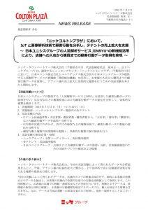 (ニッケ側NR)20180615リリース(人流解析)NTP_20180626_最終_商標変更のサムネイル